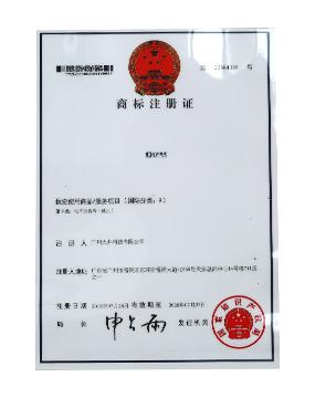 大井电源商标注册证
