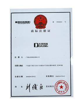 大井科技商标注册证