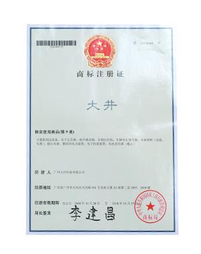 大井商标注册证
