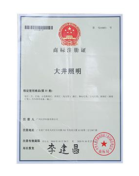 大井照明商标注册证