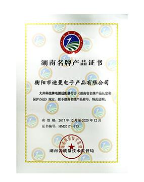 湖南名牌产品证书