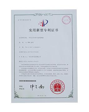 安全放BVR电源适配器专利证书