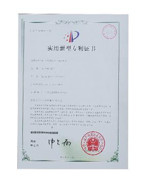 笔记本电源适配器专利证书