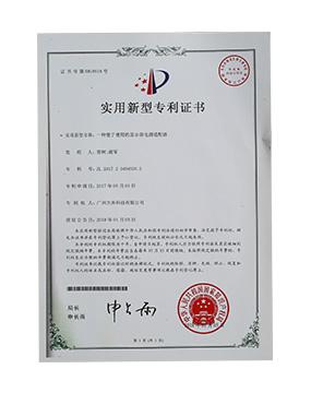 便于使用的显示器电源适配器专利证书