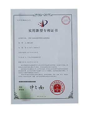 便于收纳的微型票据机电源适配器专利证书