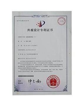 电源适配器盒1外观设计专利证书
