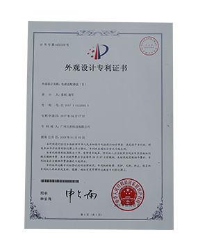 电源适配器盒2外观设计专利证书