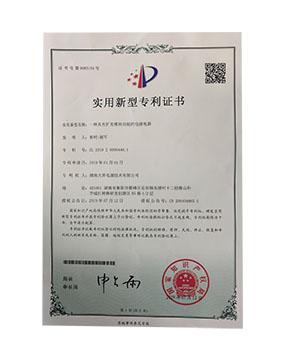 具有扩充模块功能的电源电器专利证书