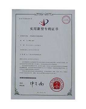 收款机用电源适配器专利证书