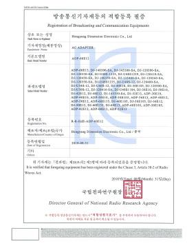 10V-14.5V-KCC认证证书