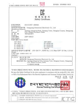 12V(50W)-KC-20180921-0013-证书