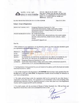 BIS原证书+标准更新IS13252认证证书
