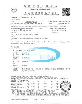 BSMI认证证书