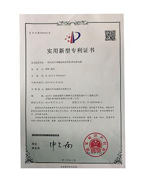 光伏并网微逆变器用防老化的电源专利证书