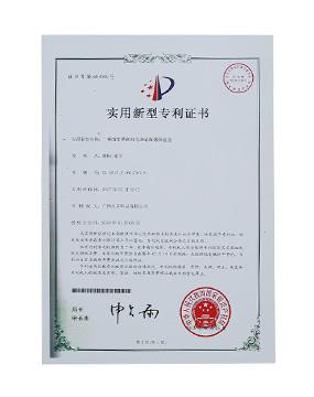 微型票据机电源适配器降温盒专利证书