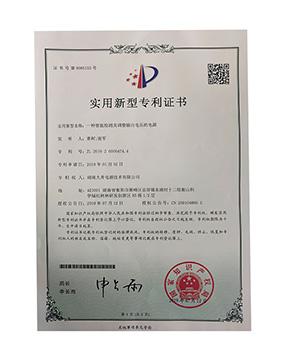 智能检测及调整输出电压的电源专利证书