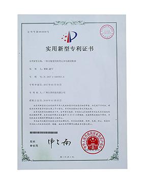 方便使用的比较本电脑电源适配器专利证书