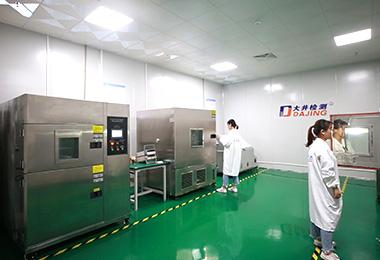 环境测试实验室