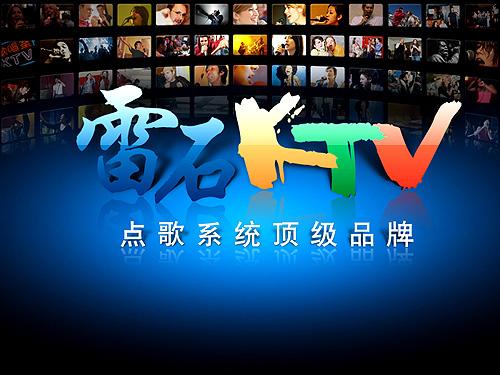 雷石天地电子——KTV专用电源适配器案例